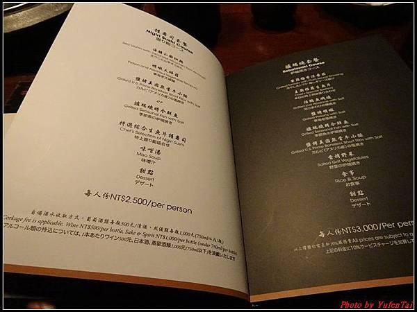 晶華飯店-壽喜燒012.jpg