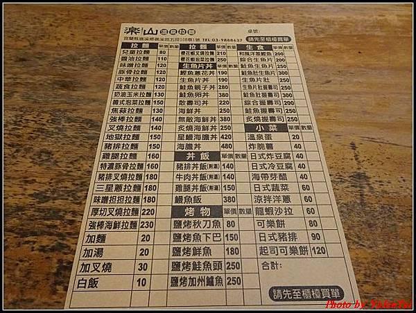 02.樂山溫泉拉麵011.jpg