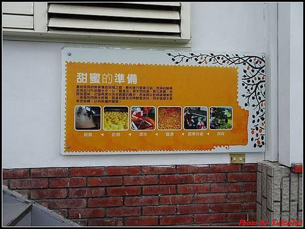 07.橘之鄉蜜餞觀光工廠001.jpg