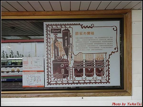 07.橘之鄉蜜餞觀光工廠002.jpg