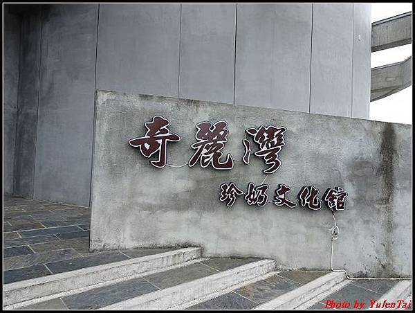 13.奇麗灣珍珠奶茶文化館004.jpg