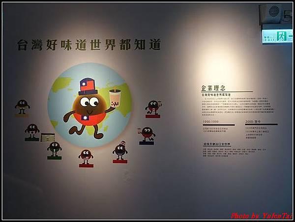 13.奇麗灣珍珠奶茶文化館010.jpg