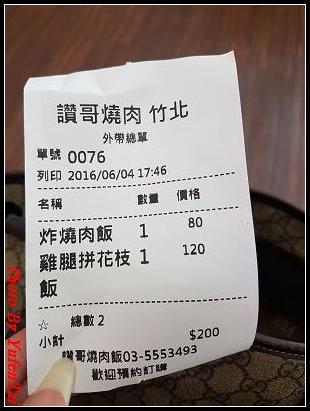 讚哥燒肉飯0005.jpg