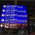 德瑞1-2機場&貴賓廳0007.jpg