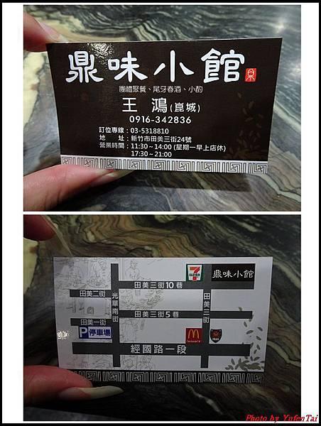 鼎味小館11.jpg