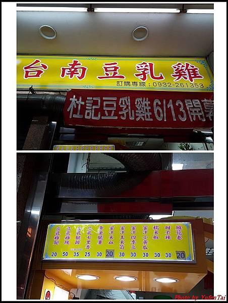 台南豆乳雞02.jpg