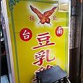台南豆乳雞01.jpg