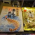 日本九州戰利品0006.jpg
