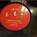 日本九州戰利品0024.jpg