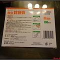 日本九州戰利品0049.jpg