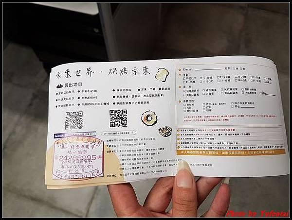 2017台北國際烘焙暨設備展-0002.jpg