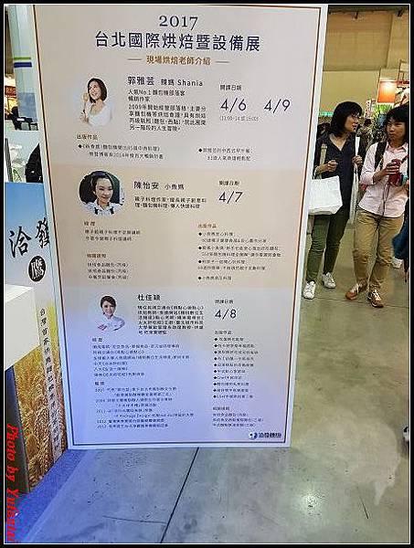 2017台北國際烘焙暨設備展-0138.jpg