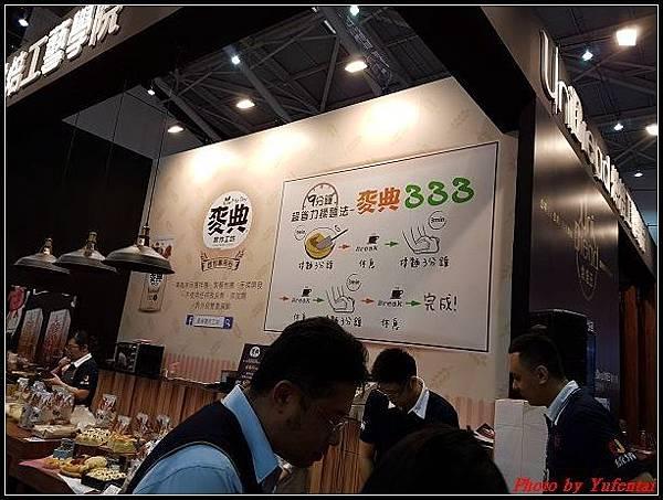 2017台北國際烘焙暨設備展-0198.jpg