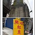 開心紅豆餅01.jpg