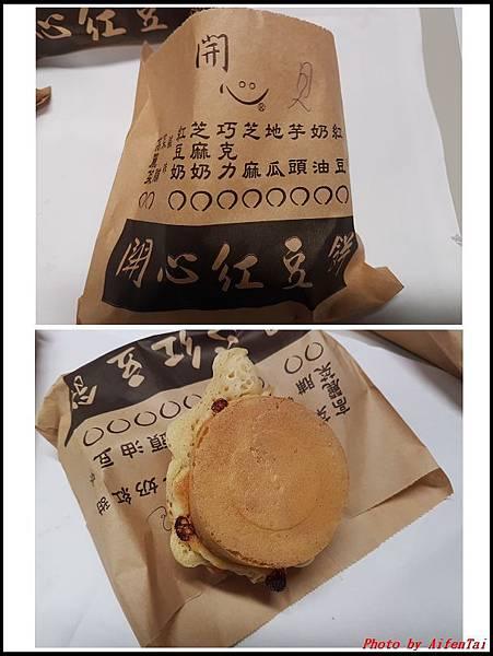 開心紅豆餅03.jpg