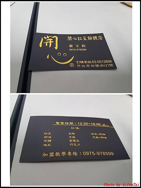 開心紅豆餅09.jpg