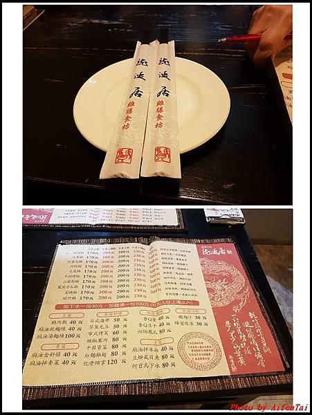 龍涎居雞膳食坊02.jpg