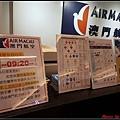 澳門DAY1-1機場0001.jpg