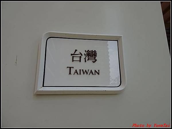台中林酒店-房間0132.jpg