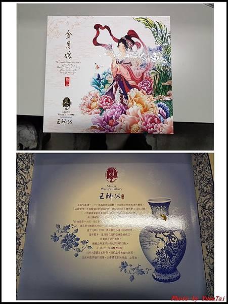 中秋月餅-王師父01.jpg