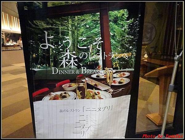 北海道day1-3星野渡假村晚餐007.jpg