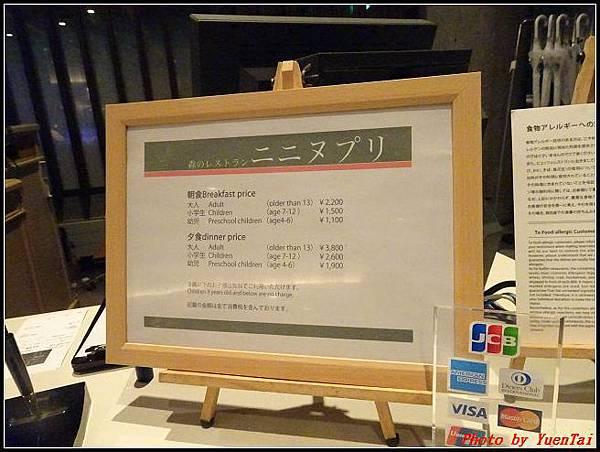 北海道day1-3星野渡假村晚餐086.jpg