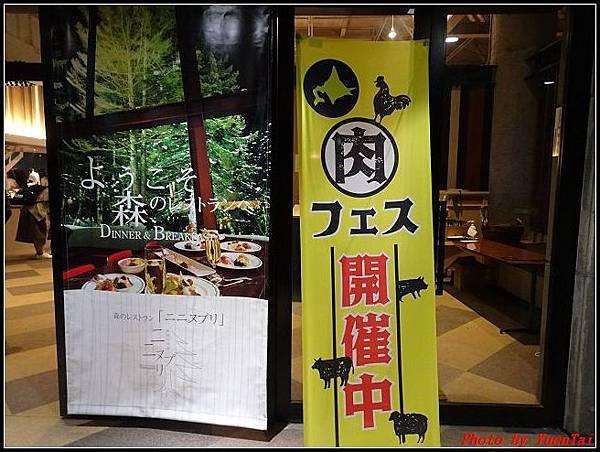 北海道day1-3星野渡假村晚餐087.jpg
