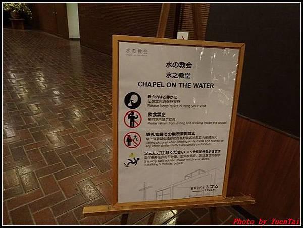 北海道day1-4day1-5 水教堂002.jpg