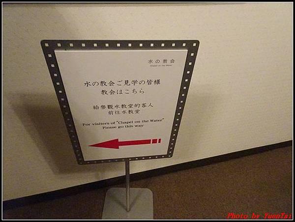 北海道day1-4day1-5 水教堂004.jpg