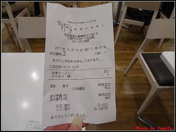 北海道day5-3 午餐+outlet019.jpg