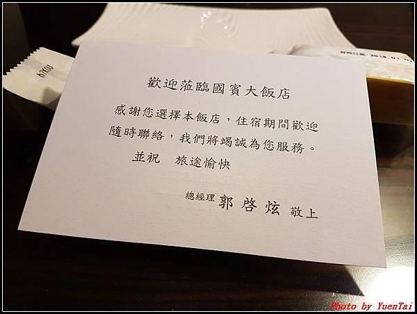 國賓大飯店028.jpg