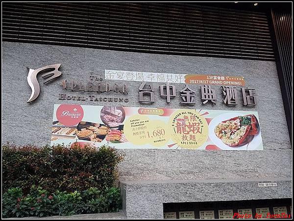 台中-金典酒店062.jpg