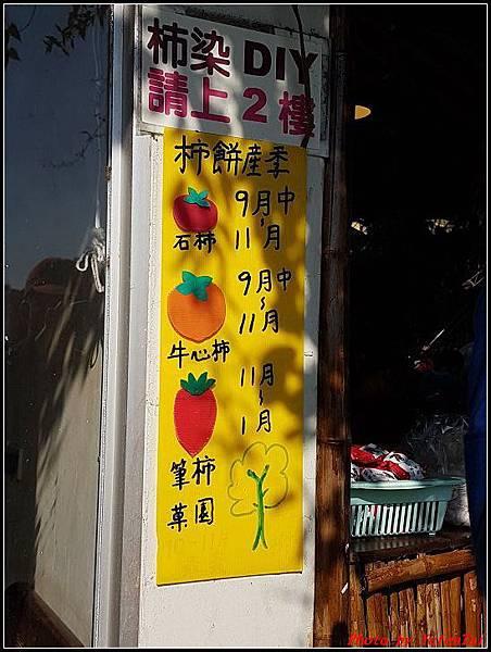 新埔-味衛佳柿餅015.jpg