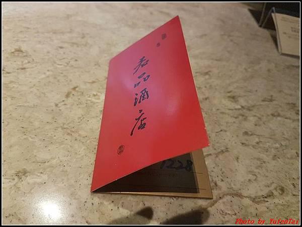 君品酒店053.jpg