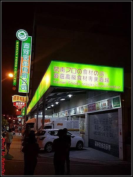 台南-開南食品001.jpg