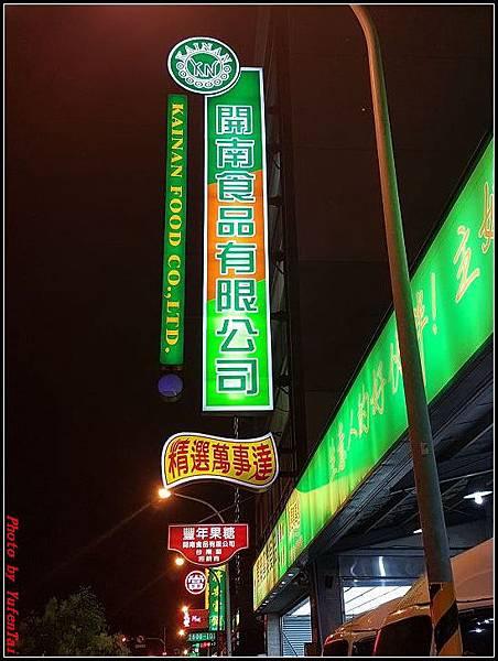 台南-開南食品002.jpg