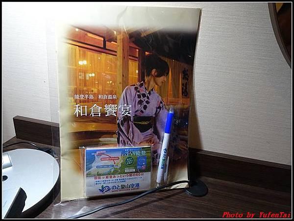 能登加賀屋day1-7 戰利品030.jpg
