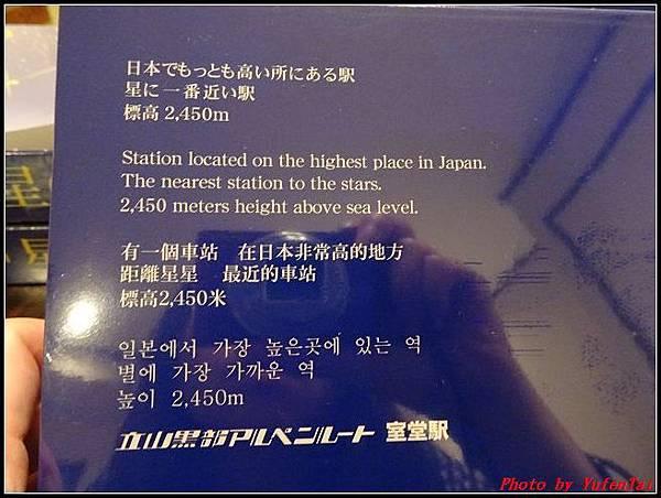 能登加賀屋day2-6 戰利品003.jpg
