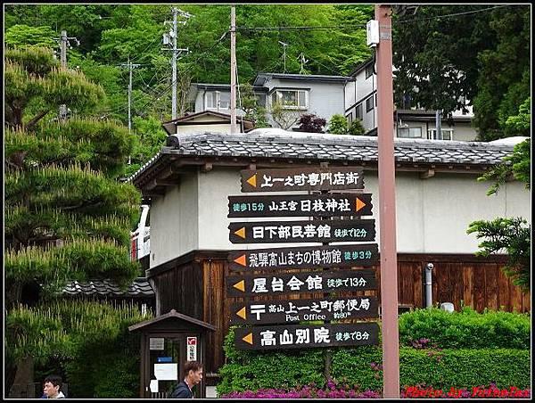 能登加賀屋day3-5 高山陣屋004.jpg