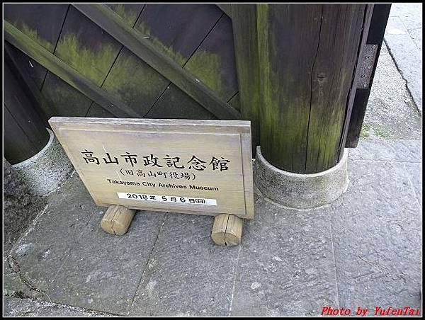 能登加賀屋day3-5 高山陣屋013.jpg