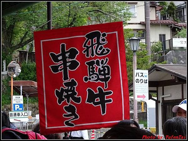 能登加賀屋day3-5 高山陣屋219.jpg
