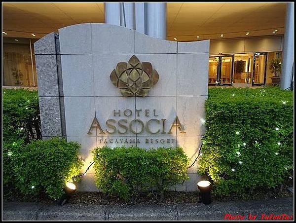 能登加賀屋day3-6  高山溫泉 ASSOCIA 渡假大飯店072.jpg