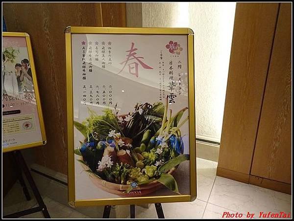 能登加賀屋day3-6  高山溫泉 ASSOCIA 渡假大飯店078.jpg