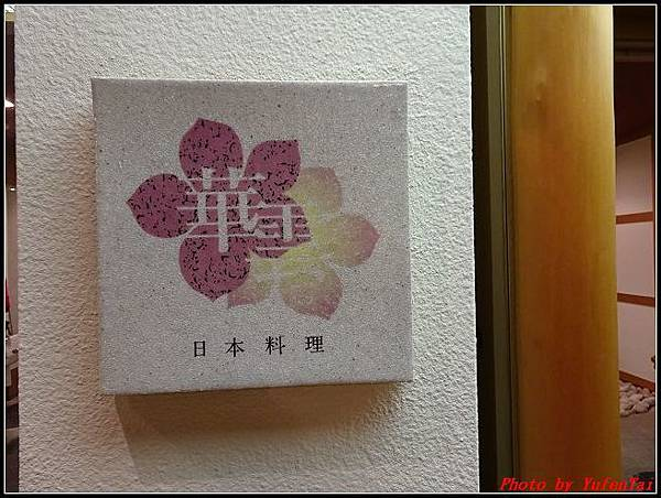 能登加賀屋day3-6  高山溫泉 ASSOCIA 渡假大飯店085.jpg