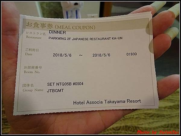 能登加賀屋day3-6  高山溫泉 ASSOCIA 渡假大飯店087.jpg