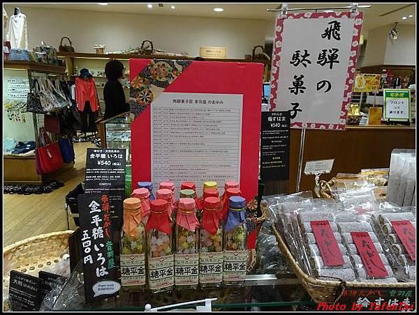 能登加賀屋day3-6  高山溫泉 ASSOCIA 渡假大飯店135.jpg