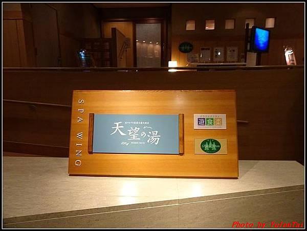 能登加賀屋day3-6  高山溫泉 ASSOCIA 渡假大飯店151.jpg