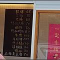 三福麵線02