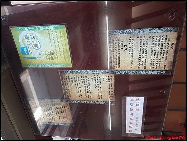 彰化正肉圓+糯米炸+貓鼠麵0007.jpg