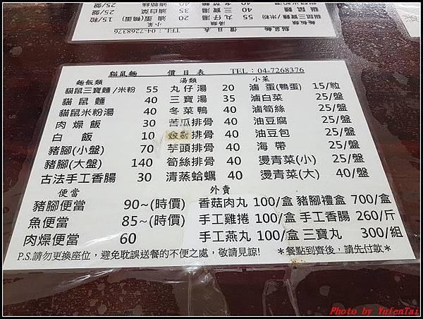 彰化正肉圓+糯米炸+貓鼠麵0016.jpg